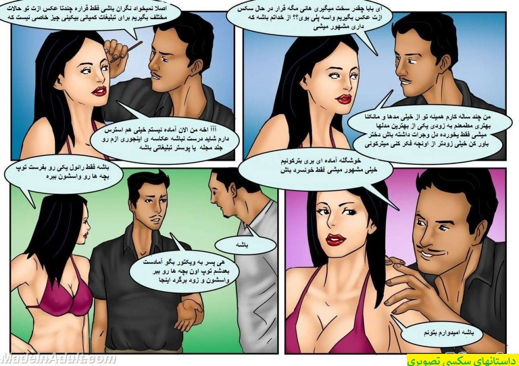 داستانهای سکسی تصویری
